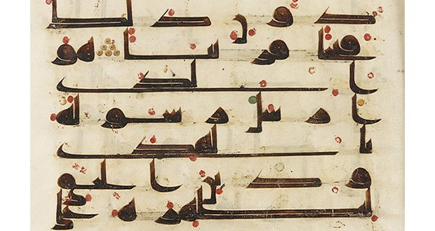 800px-folio_from_a_koran_8th-9th_century